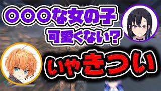 【切り抜き】渋谷ハルのメンタルを激ローまで削っていく一ノ瀬うるは【APEX】