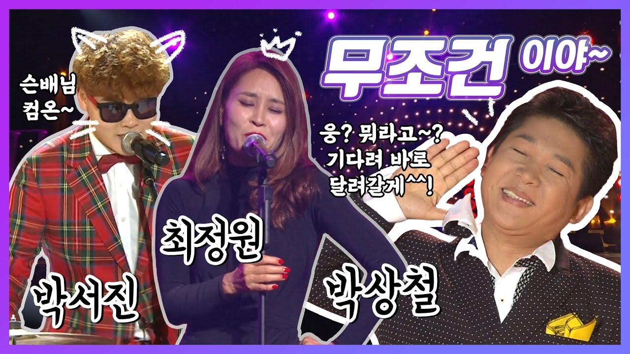 당신이 불러준다면~😍 대한민국 노래방 애창곡 중 트로트!  ♫무조건♫  | 박상철, 최정원, 박서진