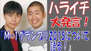 ハライチの岩井さんと澤部さんがM-1グランプリの感想などを語ります。 ...