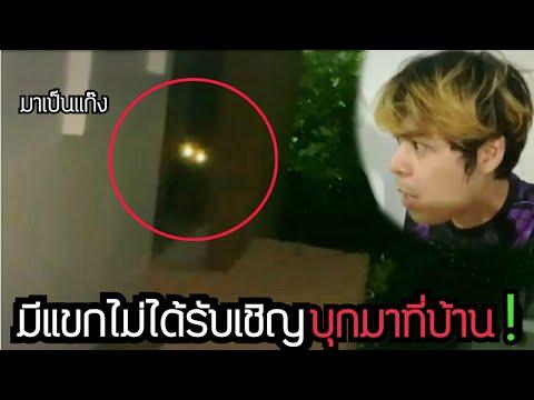 แมวโพงบุกบ้าน EP1 มีแขกไม่ได้รับเชิญบุกมาที่บ้าน ตอนเที่ยงคืน !!       l   พี่กอล์ฟ