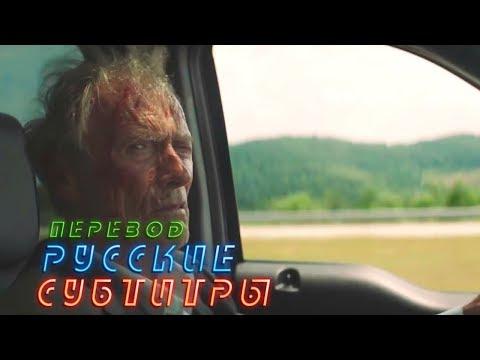Фильм «Наркокурьер» — Русский трейлер [Субтитры, 2019]