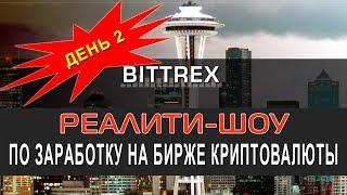 День 2. Реалити-шоу по заработку криптовалюты на бирже Bittrex. Создание депозита и критерии отбора!
