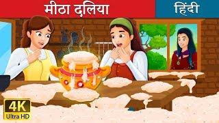 मीठी दलिया | Sweet Porridge Story | बच्चों की हिंदी कहानियाँ | Hindi Fairy Tales