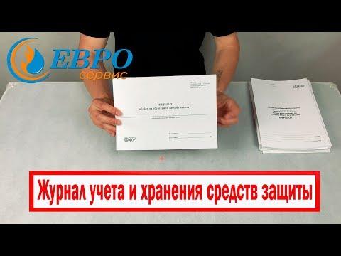 Журнал учета и хранения средств защиты (ЕВРОСЕРВИС)