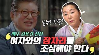 '소름돋는 신점' 배우 김용건의 사주만 제공하고 점을 본다면.. [용한점집]