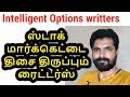 Power full Options Writters | Stock Market Direction | Tamil Share