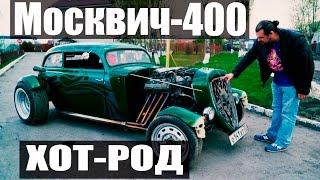Хот-род Москвич 400 из Тюмени, #обзор, #тест-драйв #ЧУДОТЕХНИКИ №8