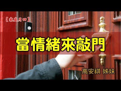 2021/05/30 高雄基督之家主日信息-家庭月(四)當情緒來敲門