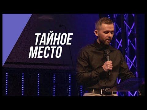 Тайное место - Влад Савчук