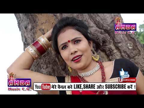 मोहि डारे मोहि डारे - अलका परगनिहा चंद्राकर NEW RELEASE 2018 -CG SONG -CG MP4-CG VIDEO HD -ALKA HITS