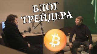 Крипто-блогер Павел Няшин повесился из-за долгов #КРИПТОНОВОСТИ
