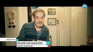Йосиф Сърчаджиев: Спомен за Стефан Данаилов - Неделята на NOVA (01.12.2019)