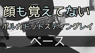 【TAB譜付き - しょうへいver.】顔も覚えてない - ポルカドットスティングレイ(POLKADOT STINGRAY) ベース(Bass)