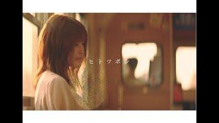 佐咲紗花| 『ヒトツボシ』MV Full size