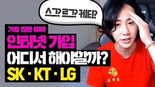 SK, KT, LG 중 인터넷 가입은 어디서 해야될까? [김덕배 이야기]