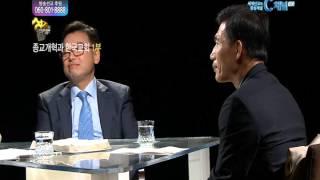 종교개혁과 한국교회 1부- BIBLE & ISSUE 성경이 답이다 48회