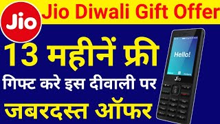 Jio Diwali Gift Offer | Gift Jio 13 Months Free Service with Jio Phone Gift Voucher