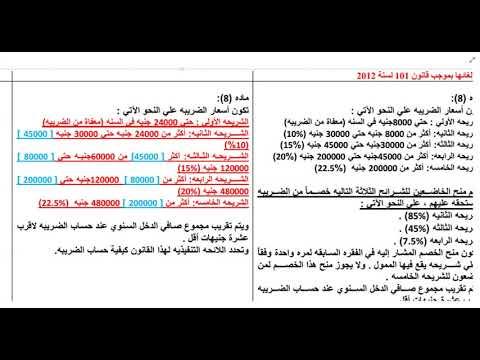 مشروع ضريبة الدخل 2020 على اكسيل - مسودة سبتمبر 2019