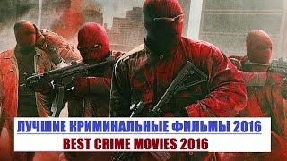 ЛУЧШИЕ КРИМИНАЛЬНЫЕ ФИЛЬМЫ 2016 / BEST CRIME MOVIES 2016 / Что посмотреть
