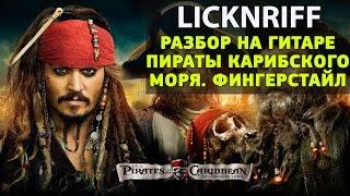 Пираты карибского моря. Разбор на гитаре (fingerstyle), как играть пиратов карибского моря на гитаре