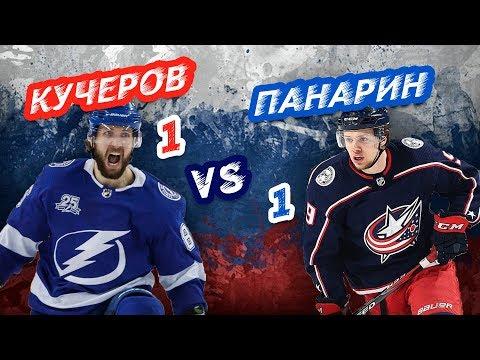 РОССИЙСКИЕ ЗВЕЗДЫ НХЛ: КУЧЕРОВ Vs ПАНАРИН - Один на один