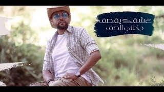 Bilal Sghir (Aach9ek Yaksaf -عشقك يقصف ) par GOSTO