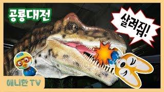 figcaption 에디 조심해!! 공룡대전에서 생긴일 ♥ 박치기 공룡 티라노사우르스  벨로키랍토르 청주 라이크다이노 뽀로로 장난감 상황극 [애니한TV]