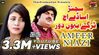 "Sajanr Assade - ""Ameer Niazi"" - Latest Song 2017 - Latest Punjabi And Saraiki"
