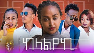 Waka TM :New Eritrean  Comedy 2021(Kelalyeki) by Helen Tesfay (ከላልየኪ ብ ሄለን ተስፋይ)