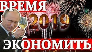 Новый Год - время начинать экономить! / Жизнь в России