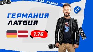 ГЕРМАНИЯ ЛАТВИЯ Прогноз Кривохарченко
