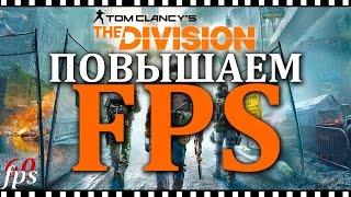 Tom Clancy's The Division повышаем FPS | Настройка графики
