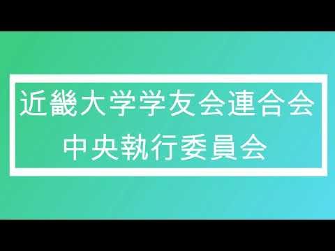 【近畿大学】学友会連合会中央執行委員会2018