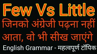 MP SI English Grammar Lecture - 2| Few vs Little |Most important for MP SI Exam