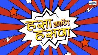 Hasa Ani Haswa (Marathi Jokes) by Johny Rawat | Marathi Tamasha Agri Comedy | Marathi Audio Natak