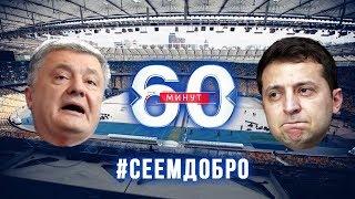 60 минут // стрим Скабеевой и Попова #СеемДобро СПЕЦВЫПУСК: дебаты на Украине. Прямая трансляция