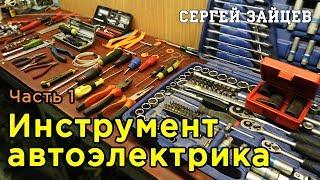 Инструмент автоэлектрика. Часть 1 - Механический инструмент | Обзор от Сергея Зайцева(, 2018-03-11T08:00:00.000Z)