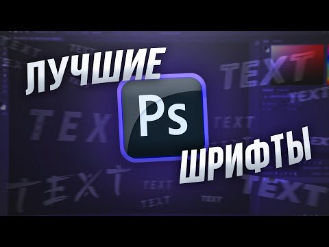 ПАК СТИЛЬНЫХ ШРИФТОВ ДЛЯ ФОТОШОПА 2019