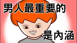 Onion Man   有自信有內涵的男人最有魅力,別再自怨自艾,學學洋蔥吧 thumbnail