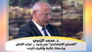 """د. محمد الزعبي - """"الضمان الاجتماعي"""" من جديد ... غياب الأمان وخدمات غائبة وأشياء أخرى"""