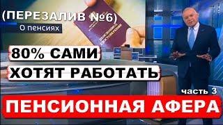 Народ против пенсионной реформы. Лицемерие пропаганды (перезалив №6) | Pravda GlazaRezhet
