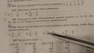 221 математика 6 класс. Дроби.