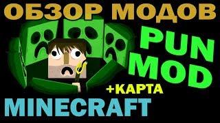 ч.104 - Pun Mod + карта испытаний - Обзор модов для Minecraft 1.6.4
