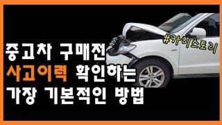 중고차 구매전 교통사고 사고이력 확인 할 수 있는 가장…