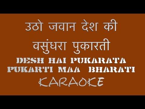 उठो-जवान-देश-की-//karaoke-track-desh-hai-pukarta
