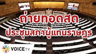 LIVE! การ #ประชุมสภา ผู้แทนราษฎร (25 พ.ย.63)