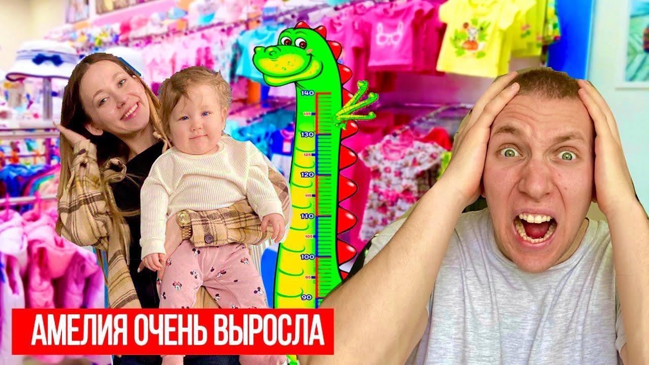 Амелия СИЛЬНО Выросла и ПАПА Водит Её по Магазинам | ВЛОГ