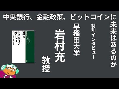 岩村教授三部作「貨幣進化論」「中央銀行が終わる日」「国家・企業・通貨」