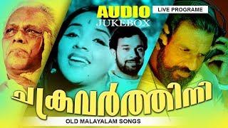 ചക്രവർത്തിനീ... | Malayalam Old Movie Songs | Super Hit Malayalam Evergreen Songs | Audio Jukebox