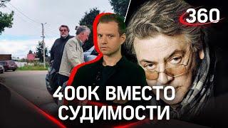 Судимости не будет как Александр Ширвиндт избежал тюрьмы за ДТП